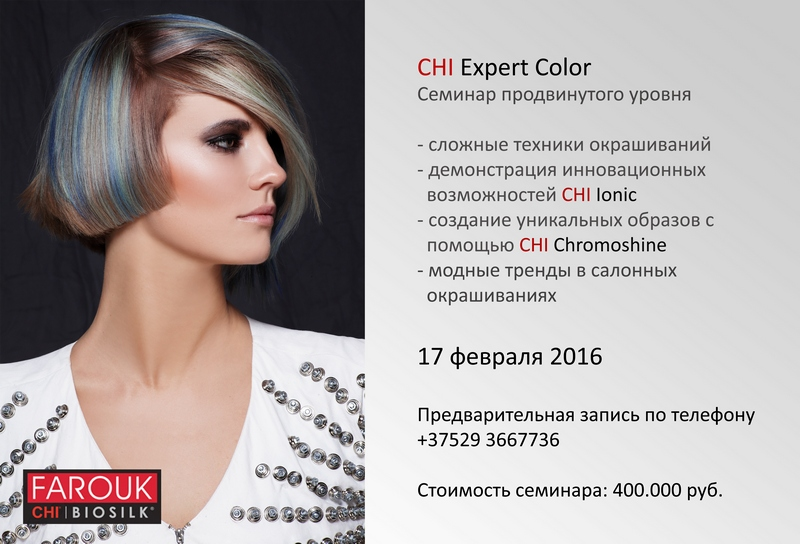 CHI_expert_color_seminar