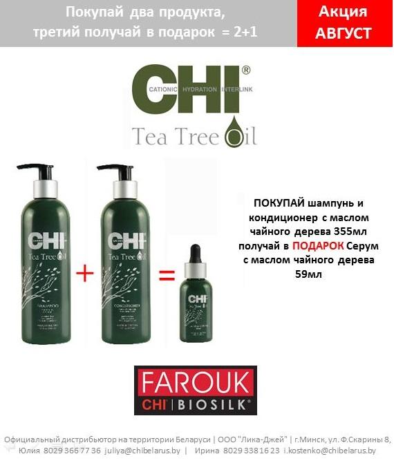 Акция CHI Farouk Kardashian Beauty (1)