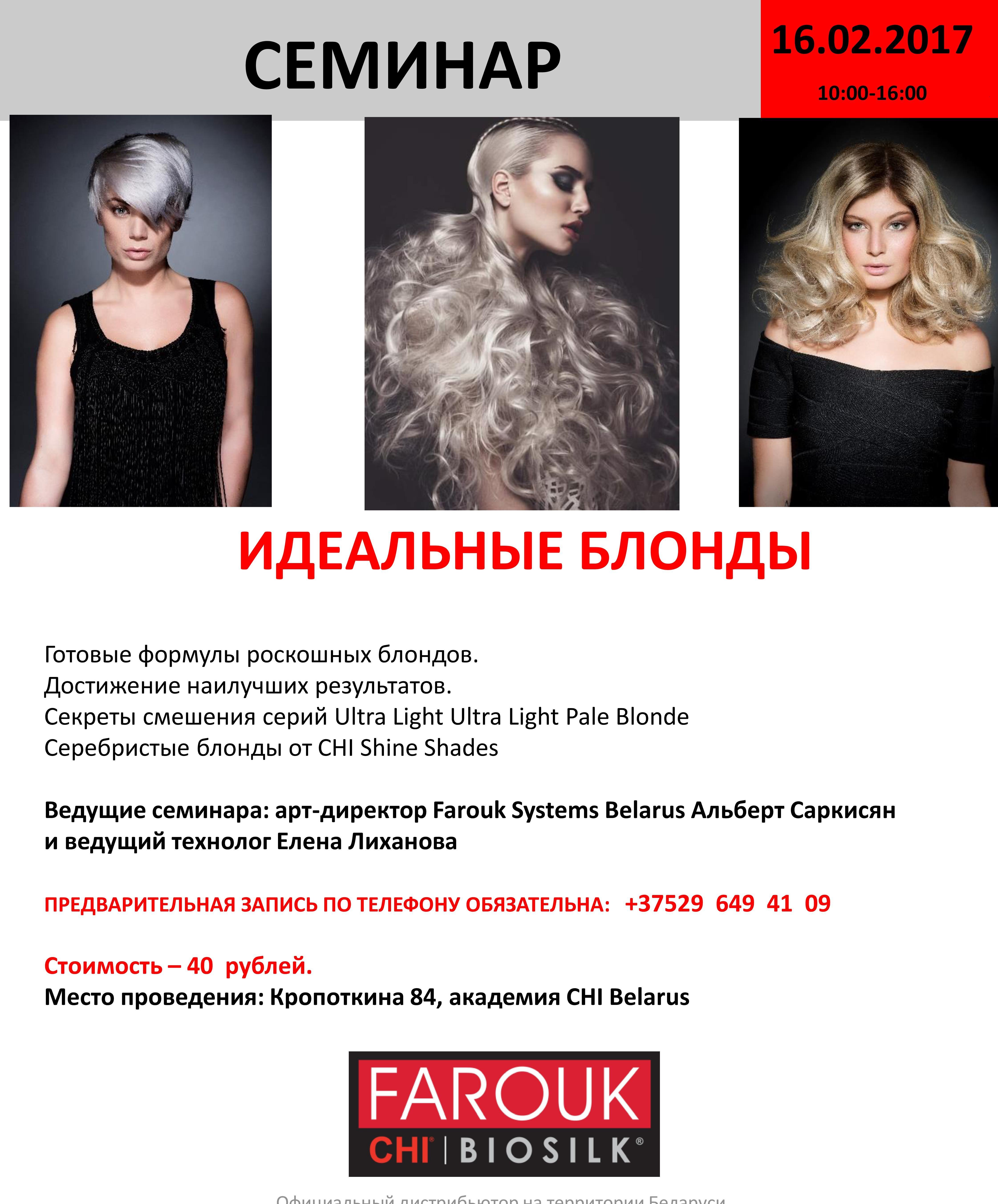 семинар CHI идеальные блонда окрашивание Shine Shades